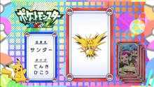 EP913 Pokémon Quiz