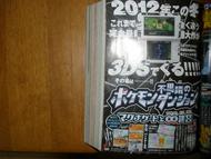 Logo Nuevo Juego De Pokémon Mundo Misterioso 3DS
