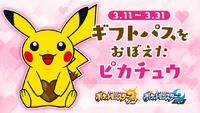 Evento Pikachu de Pokémon with You SL