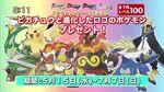 Evento 15th aniversario pokemon center japon