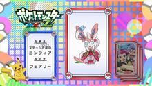 EP915 Pokémon Quiz