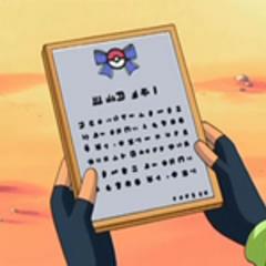 Certificado de la Academia Pokémon de verano/Campamento Pokémon.