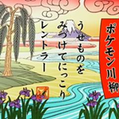La lectura concluye con una enseñanza, que también está relacionada con el Pokémon.