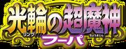 Logo japonés P18