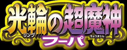 Archivo:Logo japonés P18.png