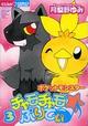 Pokémon Chamo-Chamo vol3