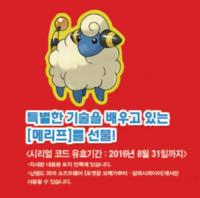 Evento Mareep guía Pokédex Corea