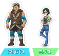 Argus y Millis (The Band of Thieves and 1000 Pokémon)