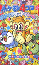 Manga 4Koma Encyclopedia generacion IV