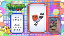 EP805 Pokémon Quiz