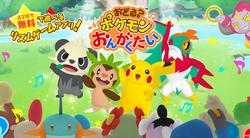 Artwork Dance Pokémon Band
