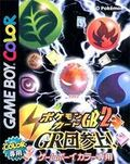 Carátula Pokémon Trading Card Game 2