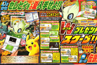 Evento Celebi en Japon