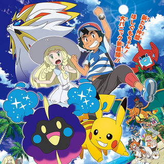 Segundo póster de la serie en japonés.