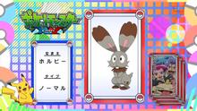 EP813 Pokémon Quiz