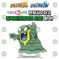 Evento Grimer de Alola del anime coreano