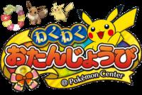 Evento Pokémon de cumpleaños de Pokémon Center