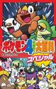 Manga 4Koma Encyclopedia generacion V