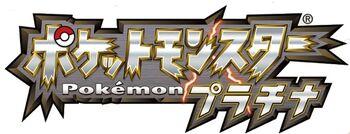Pokémon Platino - Logo - JP