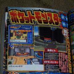 Scan en el que se ve una ciudad, un centro Pokémon, una cueva, y un pueblo.