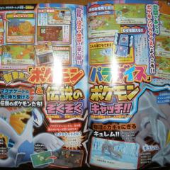 Más información sobre la aldea y los Pokémon legendarios.