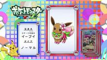 EP904 Pokémon Quiz
