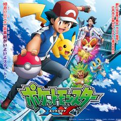 Primer póster de la serie.