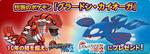 Kyogre y Groudon 10mo aniversario de Pokémon Rubí y Zafiro