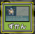 Pokemon Stadium JP Menu Pokedex
