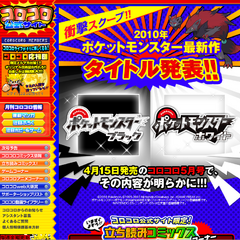 Captura de la web de Coro Coro que muestra un anuncio sobre los nuevos videojuegos
