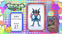 EP936 Pokémon Quiz