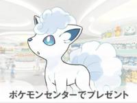 Evento Vulpix de Alola Pokémon Center Sapporo