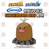 Evento Diglett de Alola del anime coreano