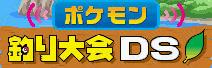 Logo Pokémon Tsuri Taikai DS