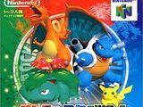 Pokémon Stadium (japonés)