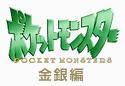 Logo Serie Original Johto