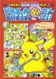 Manga Pokemon Puzzle Round volume 1