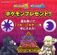 Evento Solrock y Lunatone del Club Daisuki