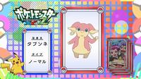 EP899 Pokémon Quiz