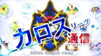 EP928 Canal Noticias de la Liga de Kalos