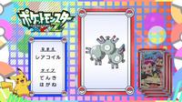 EP940 Pokémon Quiz