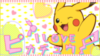 EP897 Canal I LOVE Pikachu