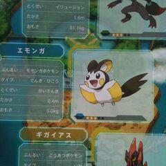Imagen procedente del tour de Pokémon Black and White, en la que se revela un nuevo Pokémon roedor de tipo <a href=