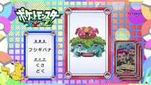 EP902 Pokémon Quiz