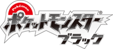 Logo Pokémon Black JP