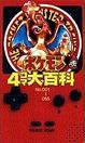 Manga 4Koma Encyclopedia generacion I