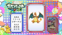 EP909 Pokémon Quiz