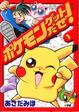 Pokémon Get da ze! vol 1