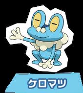 Froakie (The Band of Thieves & 1000 Pokémon)