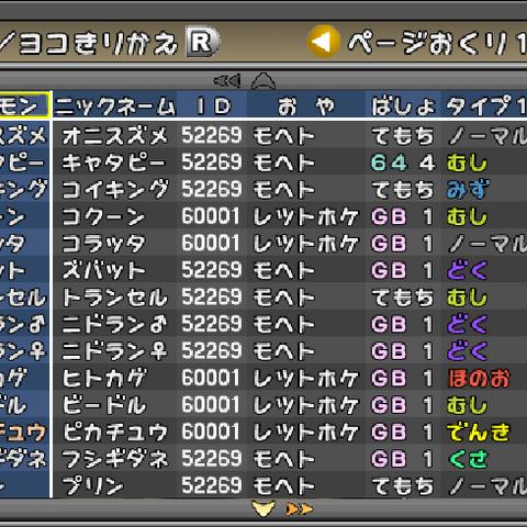 En la lista se pueden observar Pokémon del jugador, de las cajas de la Game Boy (GB) y de las cajas de Pokémon Stadium (64) juntos. En la posición 12 se ve un Pikachu resaltado en otro color